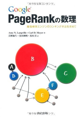 Google PageRankの数理 ―最強検索エンジンのランキング手法を求めて―