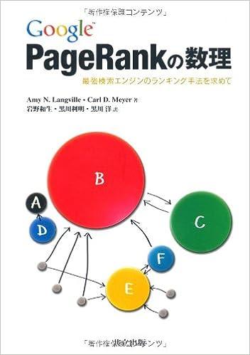 Google PageRankの数理 \u2015最強検索エンジンのランキング手法を求めて\u2015