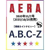 AERA 2020年 11/2号