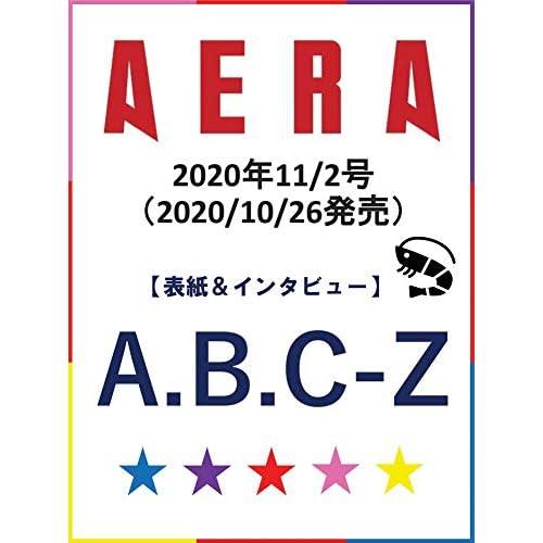 AERA 2020年 11/2号 表紙画像