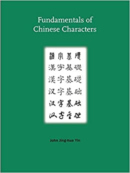 Fundamentals of Chinese Characters - Best books for learning Chinese