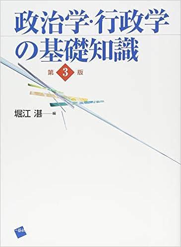 政治学・行政学の基礎知識 第3版...