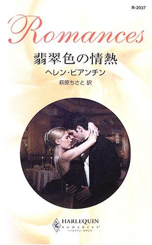 翡翠色の情熱 (ハーレクイン・ロマンス)