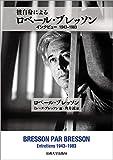 彼自身によるロベール・ブレッソン: インタビュー 1943–1983