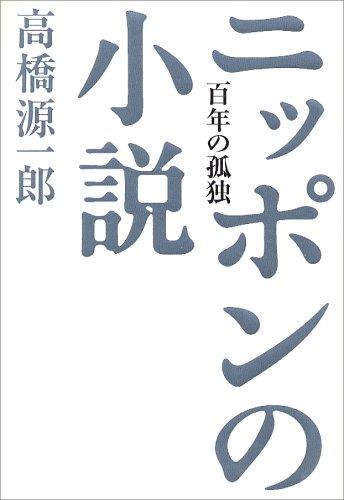 ニッポンの小説―百年の孤独