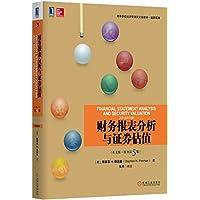 华章教育·高等学校经济管理英文版教材·经济系列:财务报表分析与证券估值(英文版)(原书第5版)