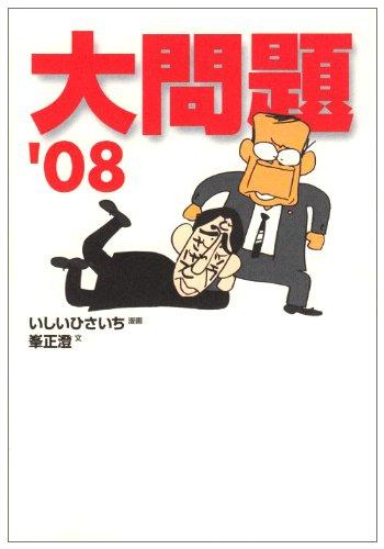 大問題 '08 (創元ライブラリ L い 1-43)