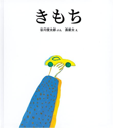 きもち (福音館の単行本)