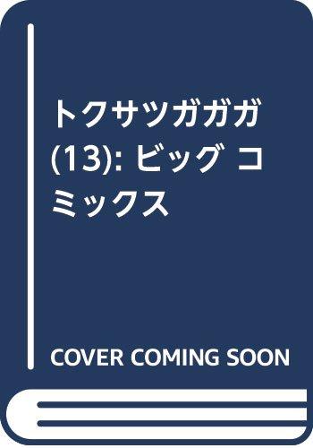 トクサツガガガ 13 (ビッグ コミックス)