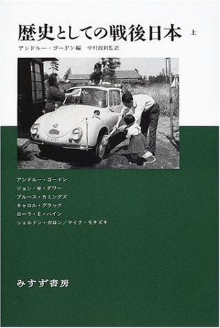 歴史としての戦後日本〈上〉