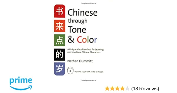 Chinese Through Tone & Color (Chinese and English Edition): Nathan ...