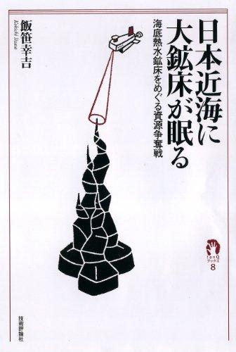 日本近海に大鉱床が眠る ―海底熱水鉱床をめぐる資源争奪戦― (tanQブックス)