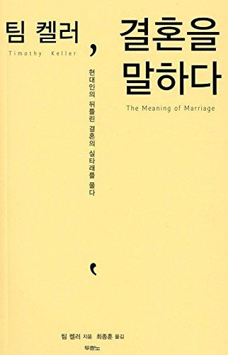팀켈러, 결혼을 말하다, The Meaning of Marriage(Korean Edition)