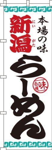 반면 니이가타 지 ? 망사 0010207IN / Nobori Niigata Ramen 0010207IN