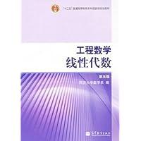 工程数学:线性代数(第5版)