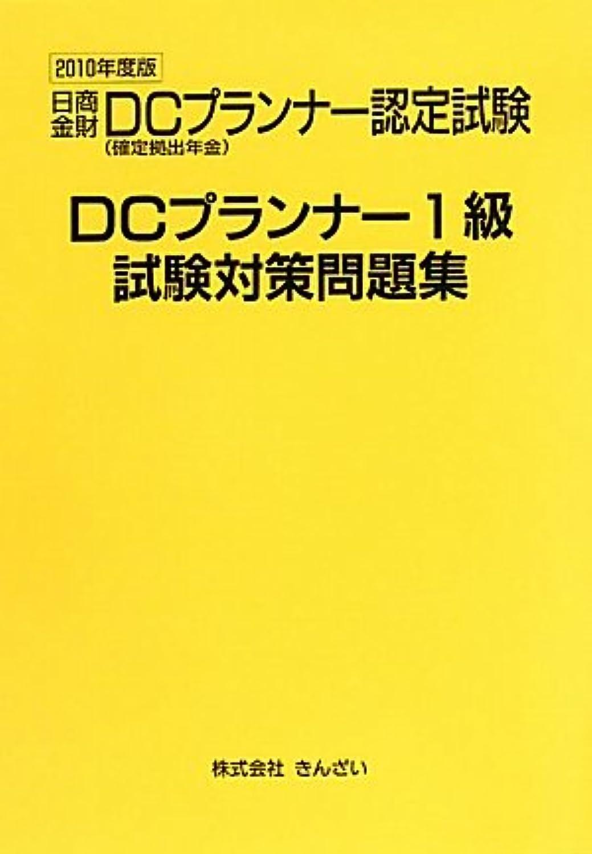 DCプランナー1級試験対策問題集〈2011年度版〉