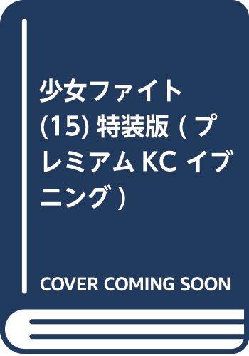少女ファイト(15)特装版 (プレミアムKC イブニング)