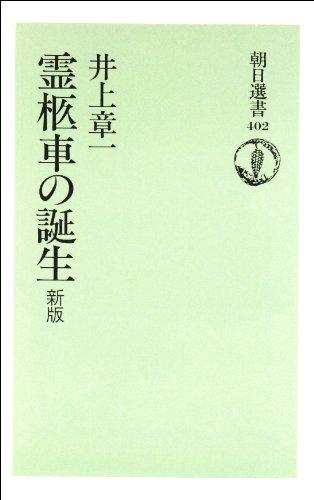 新版 霊柩車の誕生 (朝日選書)