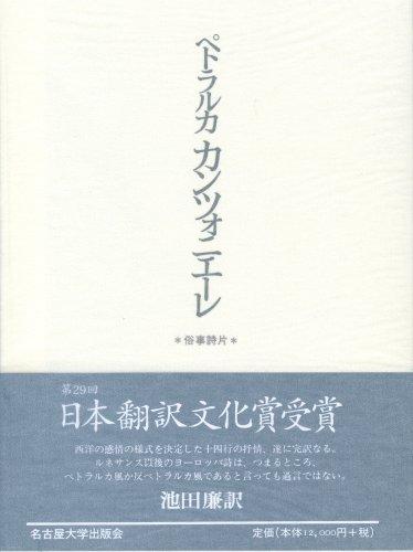 カンツォニエーレ―俗事詩片