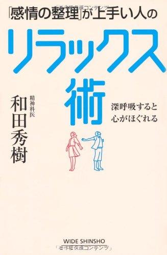 「感情の整理」が上手い人のリラックス術―深呼吸すると心がほぐれる (WIDE SHINSHO 165) (新講社ワイド新書)