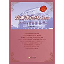 欧洲现代诗人读本  (Readings of Modern European Poets ) (Chinese Edition)