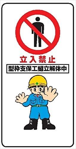 WB20(A) 型枠支保工解体中 立入禁止