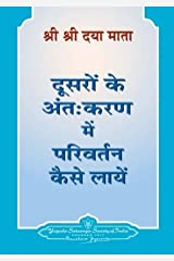 How to Change Others - Hindi Paperback