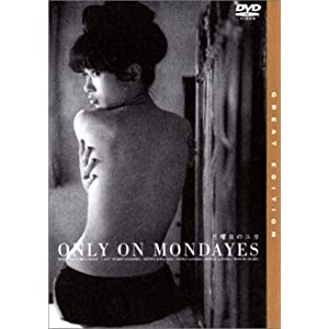 昔 日活映画で「月曜日のユカ」と言う映画があった 今回「月曜日のルカ」と... 【頑張れ日本映画