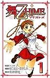 舞ー乙HiME 1 (少年チャンピオン・コミックス)