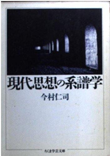 現代思想の系譜学 (ちくま学芸文庫)