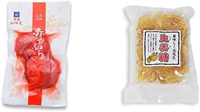 [2点セット] 飛騨山味屋 赤かぶら【小】(140g)・生姜糖(230g)