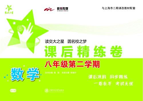 交大之星·课后精练卷:8年级数学(第2学期)(与上海市二期课改教材配套) (Chinese Edition)
