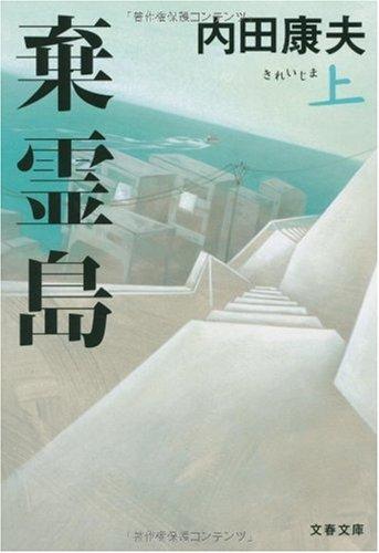 棄霊島〈上〉 (文春文庫)