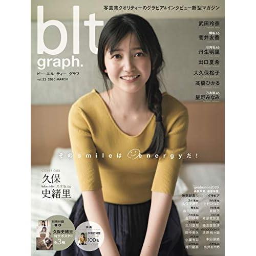 blt graph. Vol.53 表紙画像