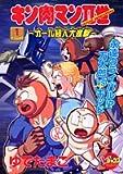キン肉マンII世(second generations)~オール超人大進撃~ (1fight) (Vジャンプブックス―コミックスシリーズ)