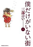 僕だけがいない街(1)<僕だけがいない街> (角川コミックス・エース)
