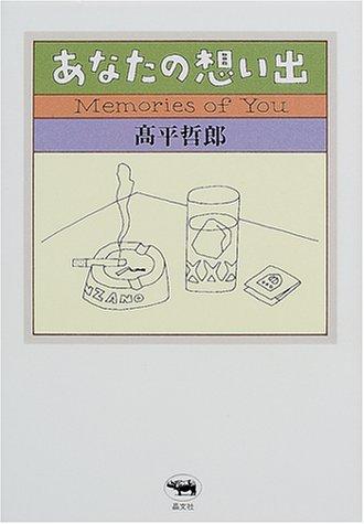 あなたの想い出―Memories of You