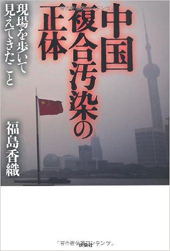 中国複合汚染の正体 | 福島 香織...
