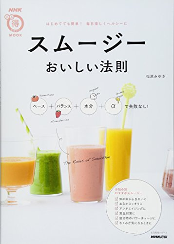( Welcome To Tunes Qualifying Magazine Mook Law Delicious Smoothies Base + Balance + Moisture + Alpha And Fail. (Life Practical Series) )