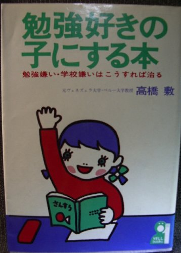 勉強好きの子にする本―勉強嫌い...