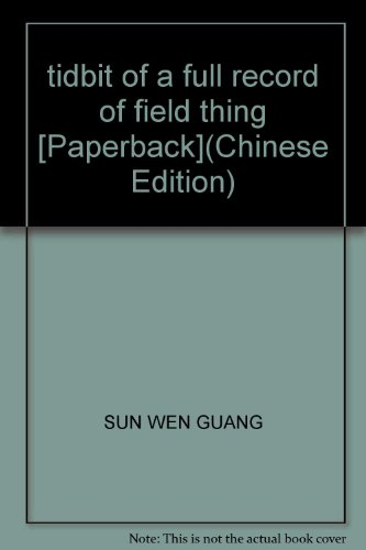 tidbit of a full record of field thing [Paperback](Chinese Edition)