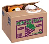 Imcolorful Stealing Coin Grape Box (Grape box)