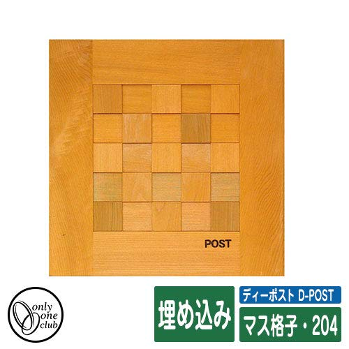 郵便ポストディーポスト 埋め込み マス格子204 大型配達物対応 Mライトブラウン   B07RK6ZFSN