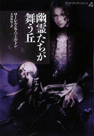 幽霊たちが舞う丘―アニタ・ブレイク・シリーズ〈4〉 (ヴィレッジブックス)