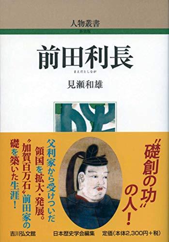 前田利長 (人物叢書)