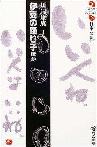 伊豆の踊り子ほか (読んでおきたい日本の名作)