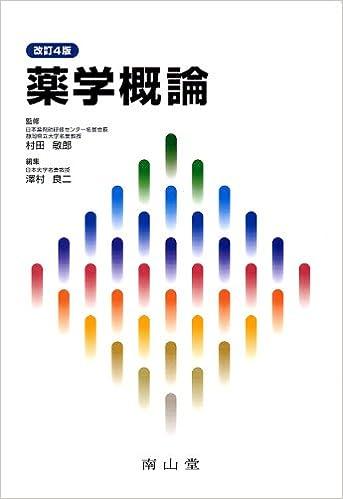 薬学概論 | 村田 敏郎, 澤村 良...