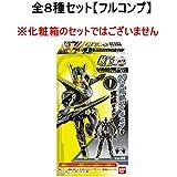装動 仮面ライダーゼロワン AI 03 全8種セット【フルコンプ】(化粧箱のセットではございません)