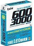 DynaFont Truetype 600 +欧文3000 for Macintosh通常版