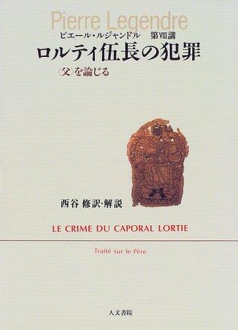 ピエール・ルジャンドル〈第8講〉ロルティ伍長の犯罪―「父」を論じる (ピエール・ルジャンドル 第 8講)